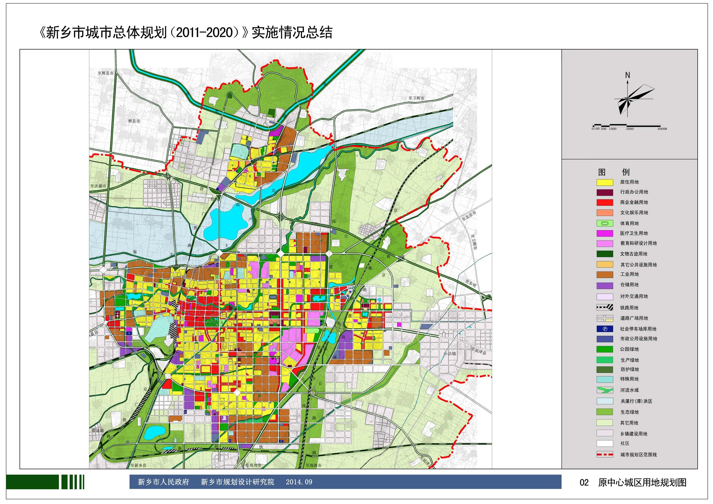"""《新乡市""""十三五""""近期建设规划》是本轮城市总体规划的最后一个"""
